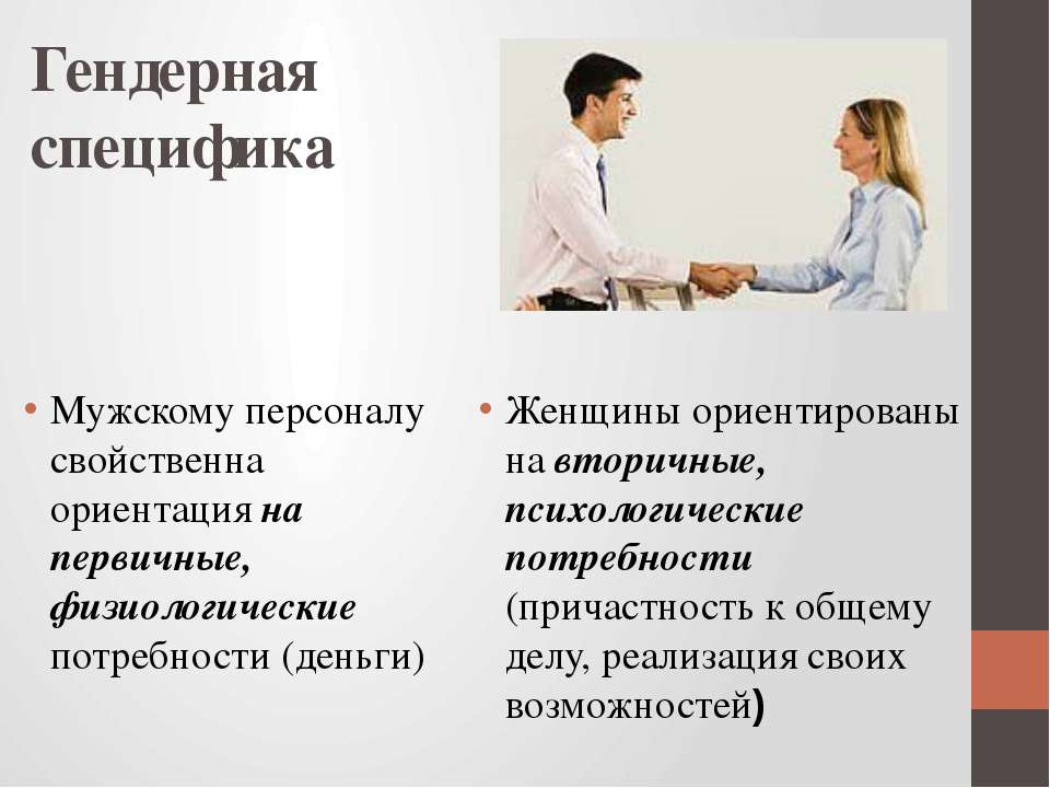 Гендерная специфика Мужскому персоналу свойственна ориентация на первичные, ф...