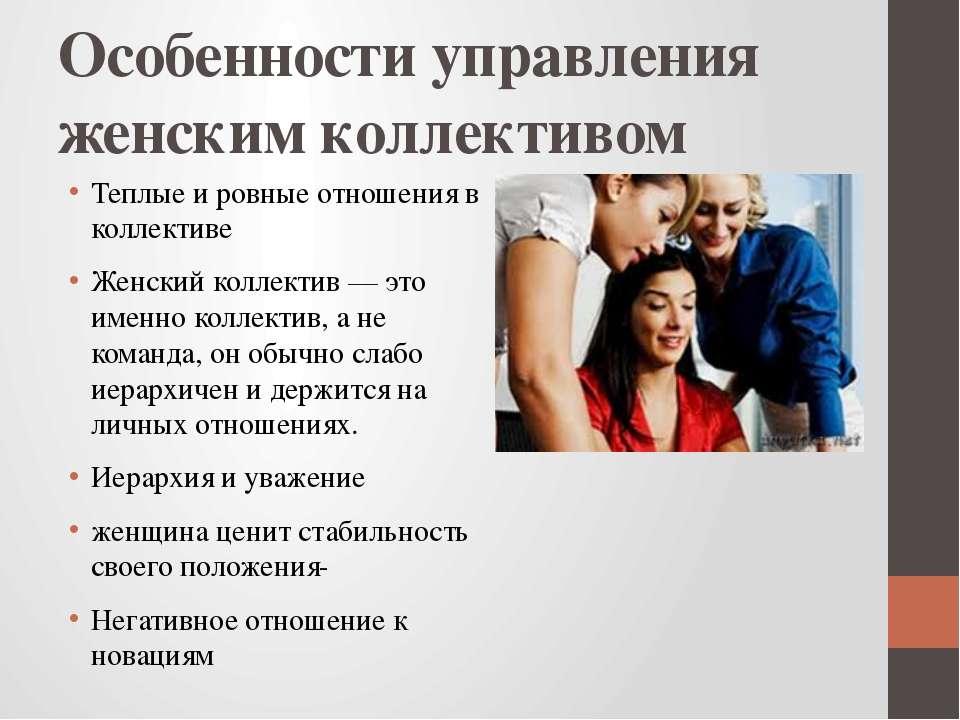 Особенности управления женским коллективом Теплые и ровные отношения в коллек...
