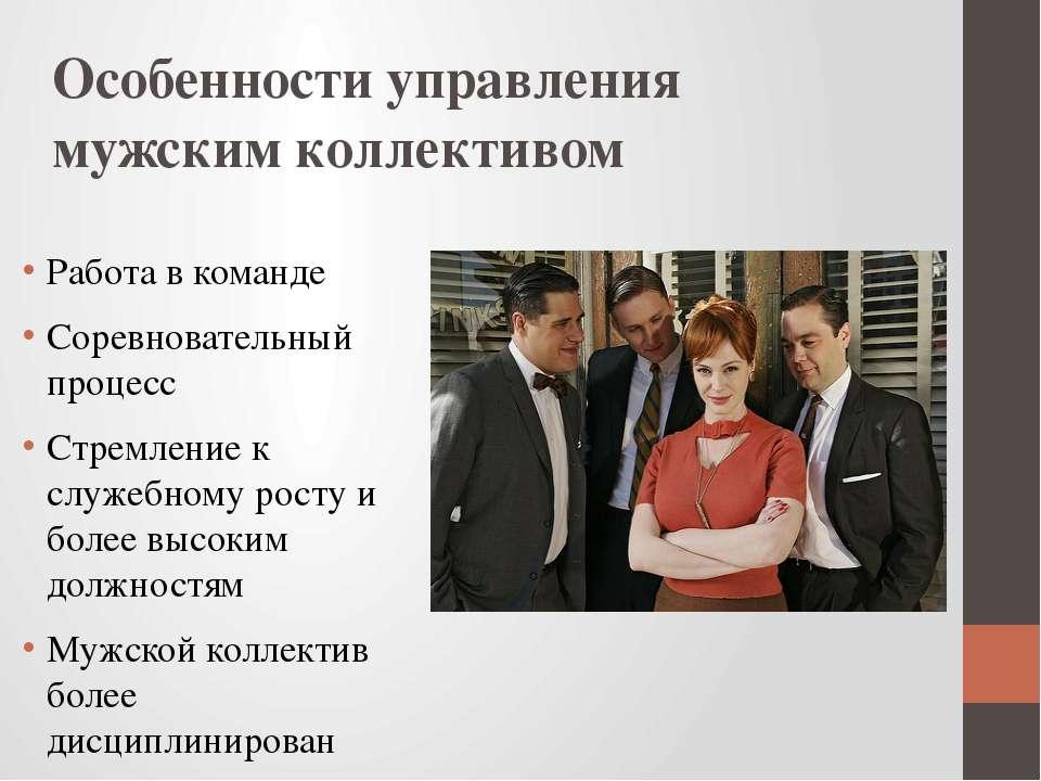 Особенности управления мужским коллективом Работа в команде Соревновательный ...