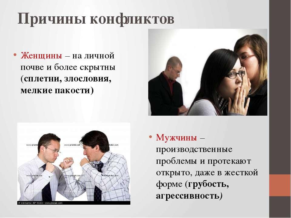 Причины конфликтов Женщины – на личной почве и более скрытны (сплетни, злосло...
