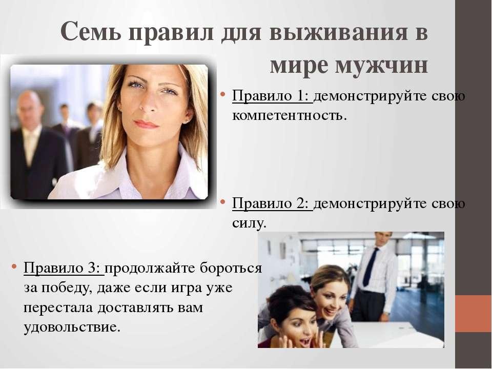 Семь правил для выживания в мире мужчин Правило 1: демонстрируйте свою компет...