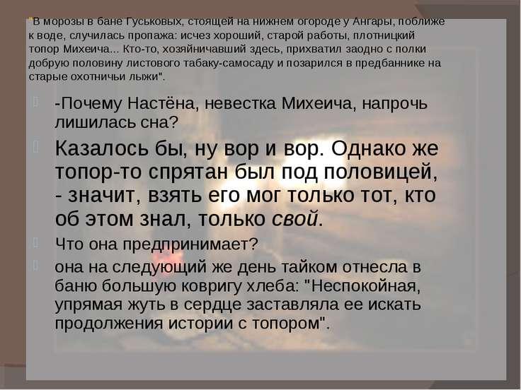 """""""В морозы в бане Гуськовых, стоящей на нижнем огороде у Ангары, поближе к вод..."""