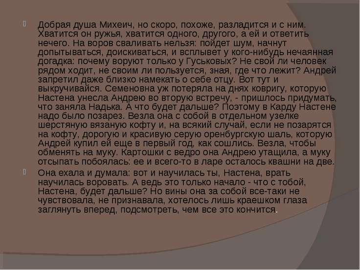 Добрая душа Михеич, но скоро, похоже, разладится и с ним. Хватится он ружья, ...