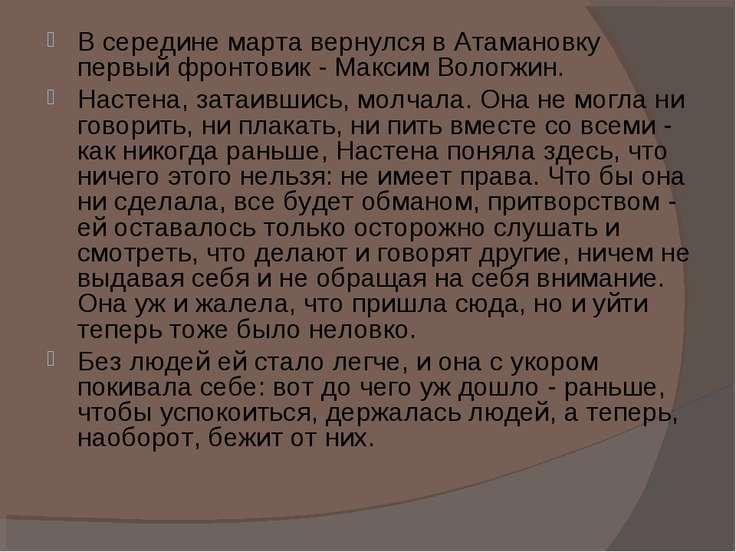 В середине марта вернулся в Атамановку первый фронтовик - Максим Вологжин. На...