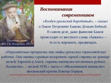 Воспоминания современников «Колдун уральский бородатый», – сказал оПавле Пет...