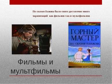 Фильмы и мультфильмы По сказам Бажова было снято достаточно много экранизаций...