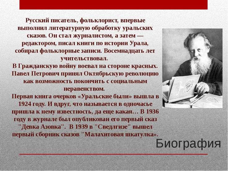 Биография Русский писатель, фольклорист, впервые выполнил литературную обрабо...