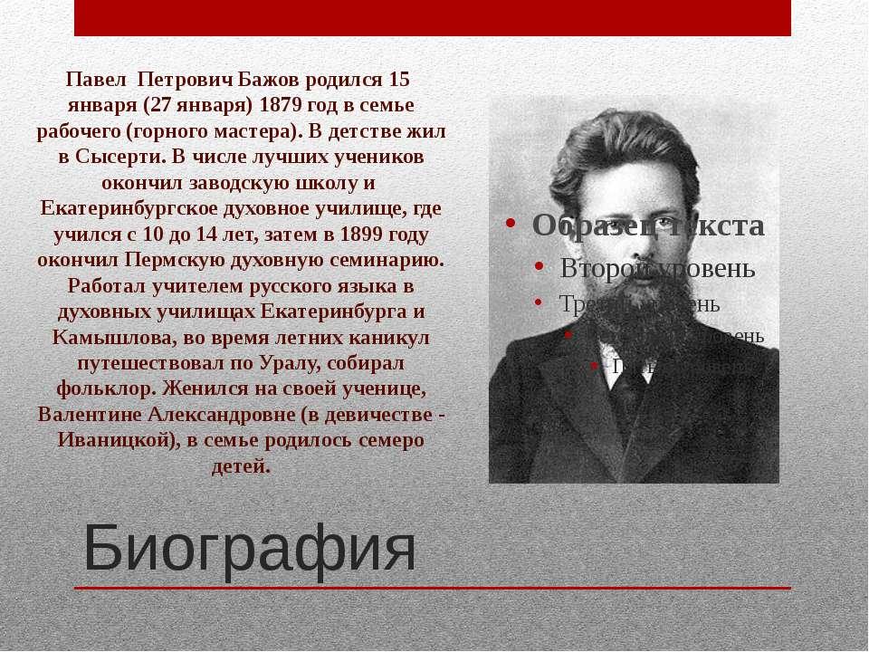 Биография Павел Петрович Бажов родился 15 января (27 января) 1879 год в семье...