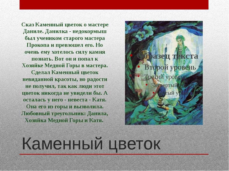 Каменный цветок Сказ Каменный цветок о мастере Даниле. Данилка - недокормыш б...