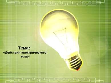 Тема: «Действия электрического тока»