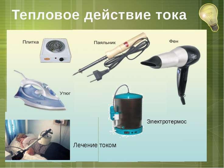 Тепловое действие тока Лечение током Электротермос