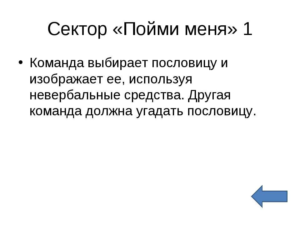 Сектор «Пойми меня» 1 Команда выбирает пословицу и изображает ее, используя н...