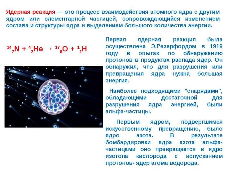 Ядерная реакция — это процесс взаимодействия атомного ядра с другим ядром или...