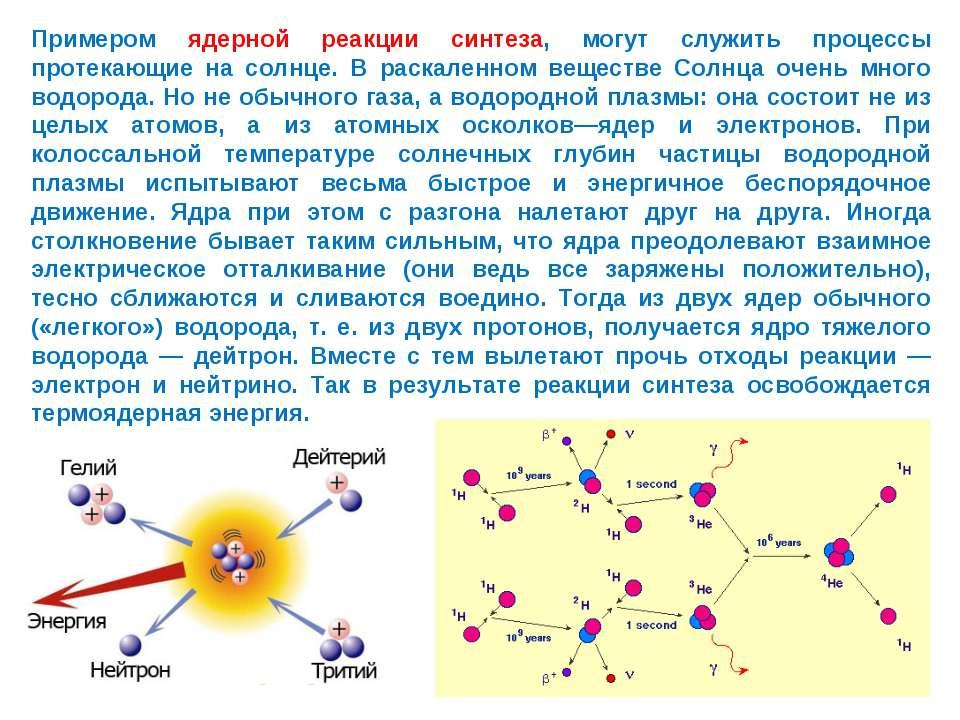 Примером ядерной реакции синтеза, могут служить процессы протекающие на солнц...