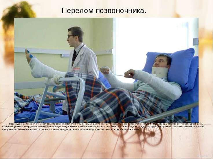 Перелом позвоночника. Поврежденный позвоночник может сдавить спинной мозг ил...