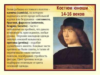 Костюм юноши 14-16 веков Белая рубашка из тонкого полотна - камича (camicia),...