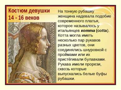 Костюм девушки 14 - 16 веков На тонкую рубашку женщина надевала подобие совре...