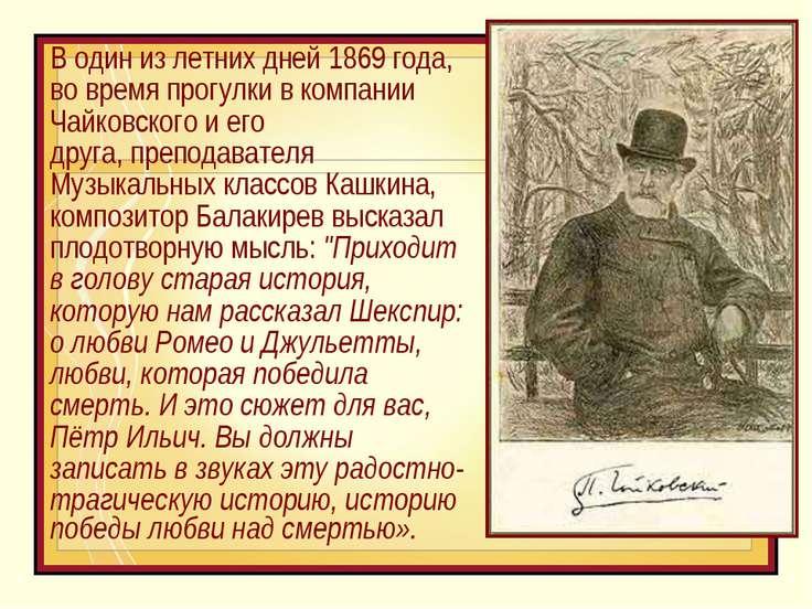 В один из летних дней 1869 года, во время прогулки в компании Чайковского и е...