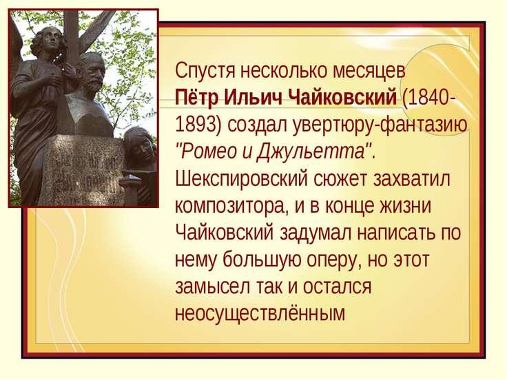 Спустя несколько месяцев Пётр Ильич Чайковский (1840-1893) создал увертюру-фа...