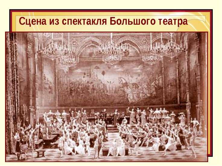 Сцена из спектакля Большого театра