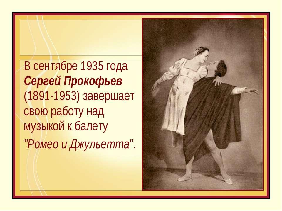 В сентябре 1935 года Сергей Прокофьев (1891-1953) завершает свою работу над м...