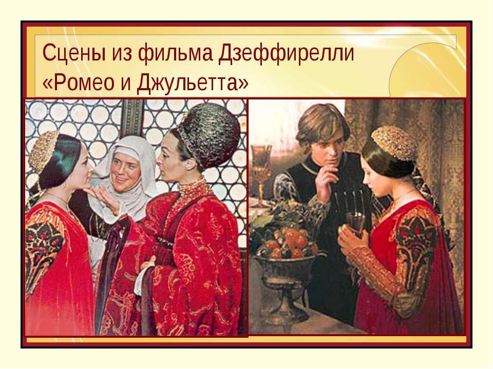 Сцены из фильма Дзеффирелли «Ромео и Джульетта»