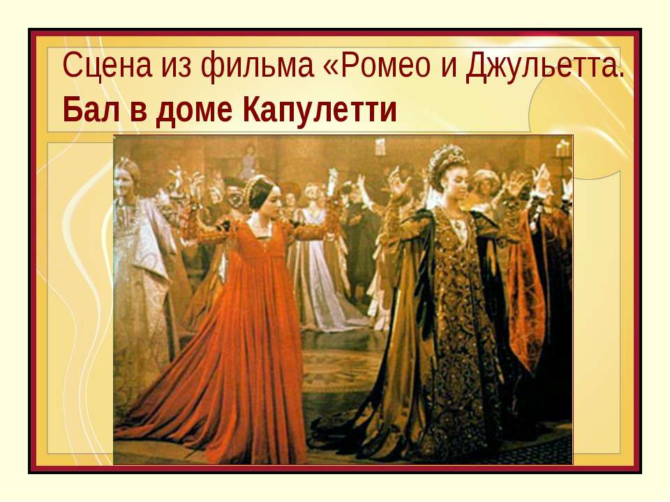 Сцена из фильма «Ромео и Джульетта. Бал в доме Капулетти