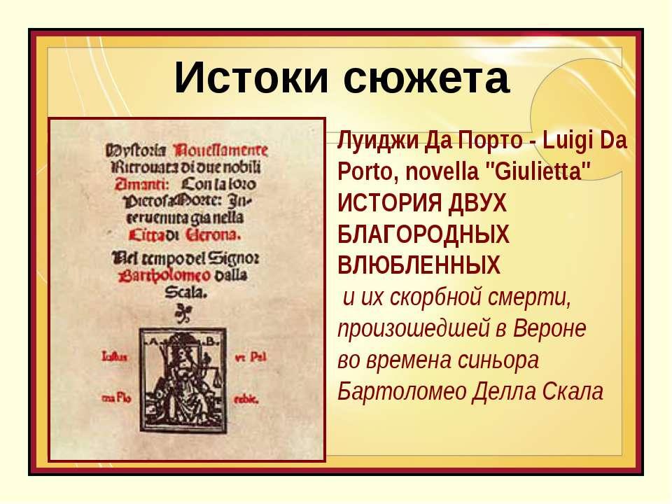 """Луиджи Да Порто - Luigi Da Porto, novella """"Giulietta"""" ИСТОРИЯ ДВУХ БЛАГОРОДНЫ..."""