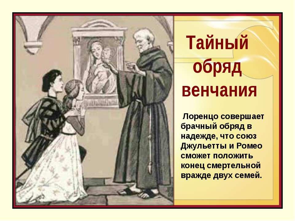 Тайный обряд венчания Лоренцо совершает брачный обряд в надежде, что союз Джу...
