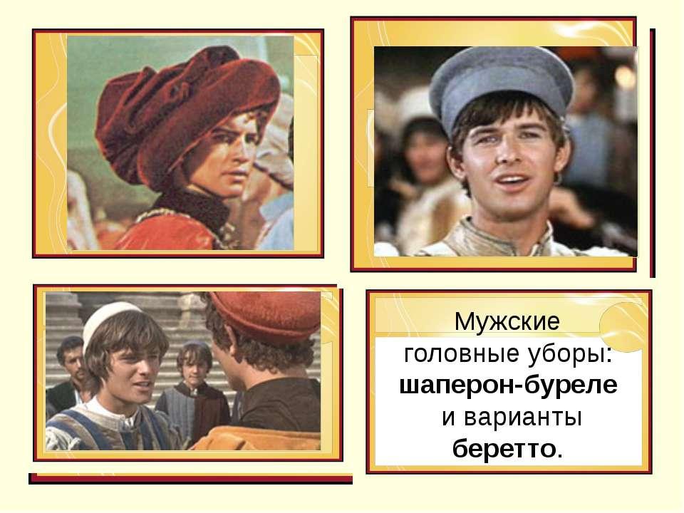 Мужские головные уборы: шаперон-буреле и варианты беретто.
