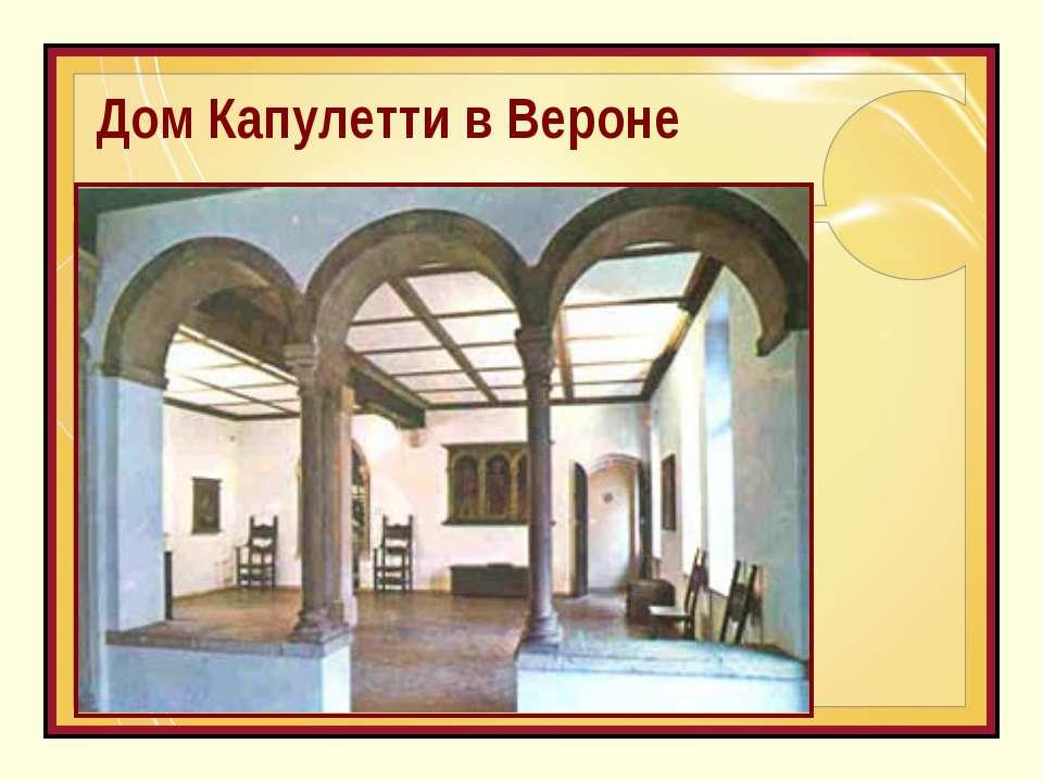 Дом Капулетти в Вероне