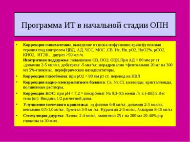 Программа ИТ в начальной стадии ОПН Коррекция гиповолемии, выведение из шока:...