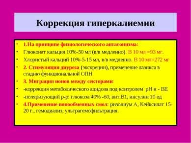 Коррекция гиперкалиемии 1.На принципе физиологического антагонизма: Глюконат ...
