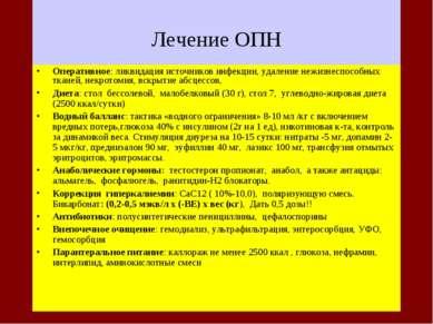 Лечение ОПН Оперативное: ликвидация источников инфекции, удаление нежизнеспос...