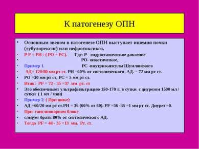 К патогенезу ОПН Основным звеном в патогенезе ОПН выступает ишемия почки (туб...