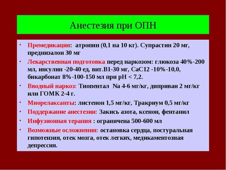 Анестезия при ОПН Премедикация: атропин (0,1 на 10 кг). Супрастин 20 мг, пред...