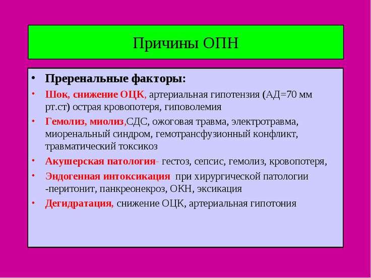 Причины ОПН Преренальные факторы: Шок, снижение ОЦК, артериальная гипотензия ...