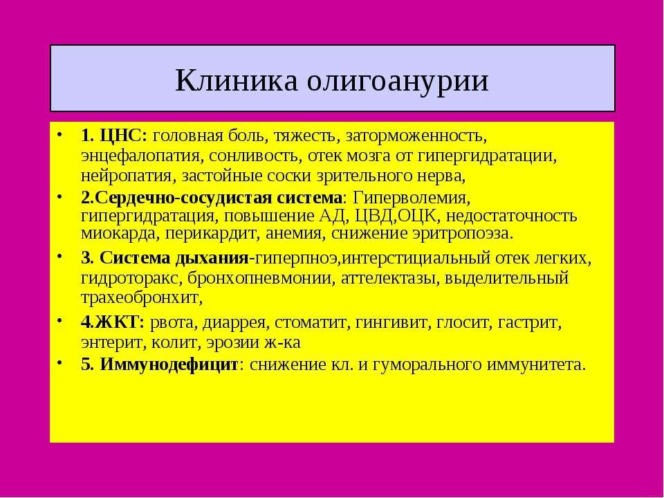 Клиника олигоанурии 1. ЦНС: головная боль, тяжесть, заторможенность, энцефало...
