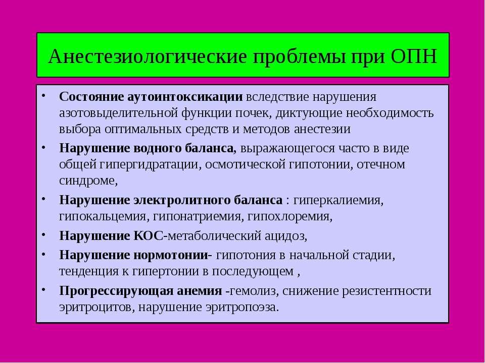 Анестезиологические проблемы при ОПН Состояние аутоинтоксикации вследствие на...