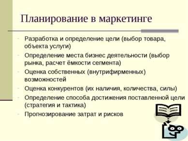 Планирование в маркетинге Разработка и определение цели (выбор товара, объект...