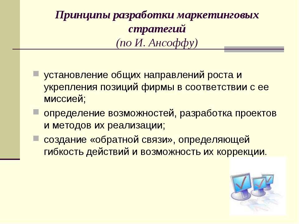 Принципы разработки маркетинговых стратегий (по И. Ансоффу) установление общи...