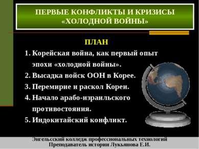 ПЕРВЫЕ КОНФЛИКТЫ И КРИЗИСЫ «ХОЛОДНОЙ ВОЙНЫ» ПЛАН Корейская война, как первый ...