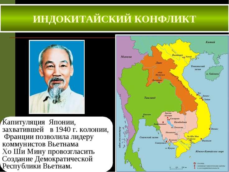 ИНДОКИТАЙСКИЙ КОНФЛИКТ Капитуляция Японии, захватившей в 1940 г. колонии, Фра...