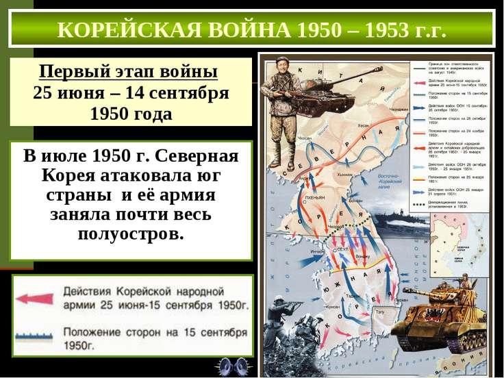 В июле 1950 г. Северная Корея атаковала юг страны и её армия заняла почти вес...