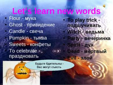 Let's learn new words Flour - мука Ghost - привидение Candle - свеча Pumpkin ...