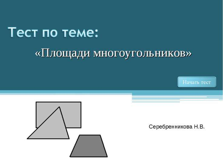 «Площади многоугольников» Серебренникова Н.В. Канашина Е.М, учитель информати...