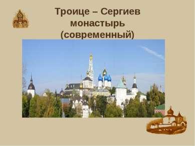 Троице – Сергиев монастырь (современный)