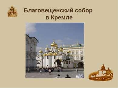 Благовещенский собор в Кремле