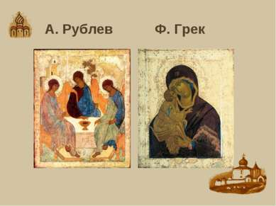 А. Рублев Ф. Грек