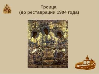 Троица (до реставрации 1904 года)